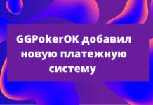GGPokerOK новая платежная система для России