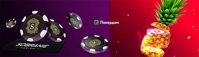Турниры и Китайский ананас Покердом